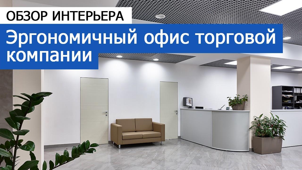 Обзор дизайна интерьера офиса