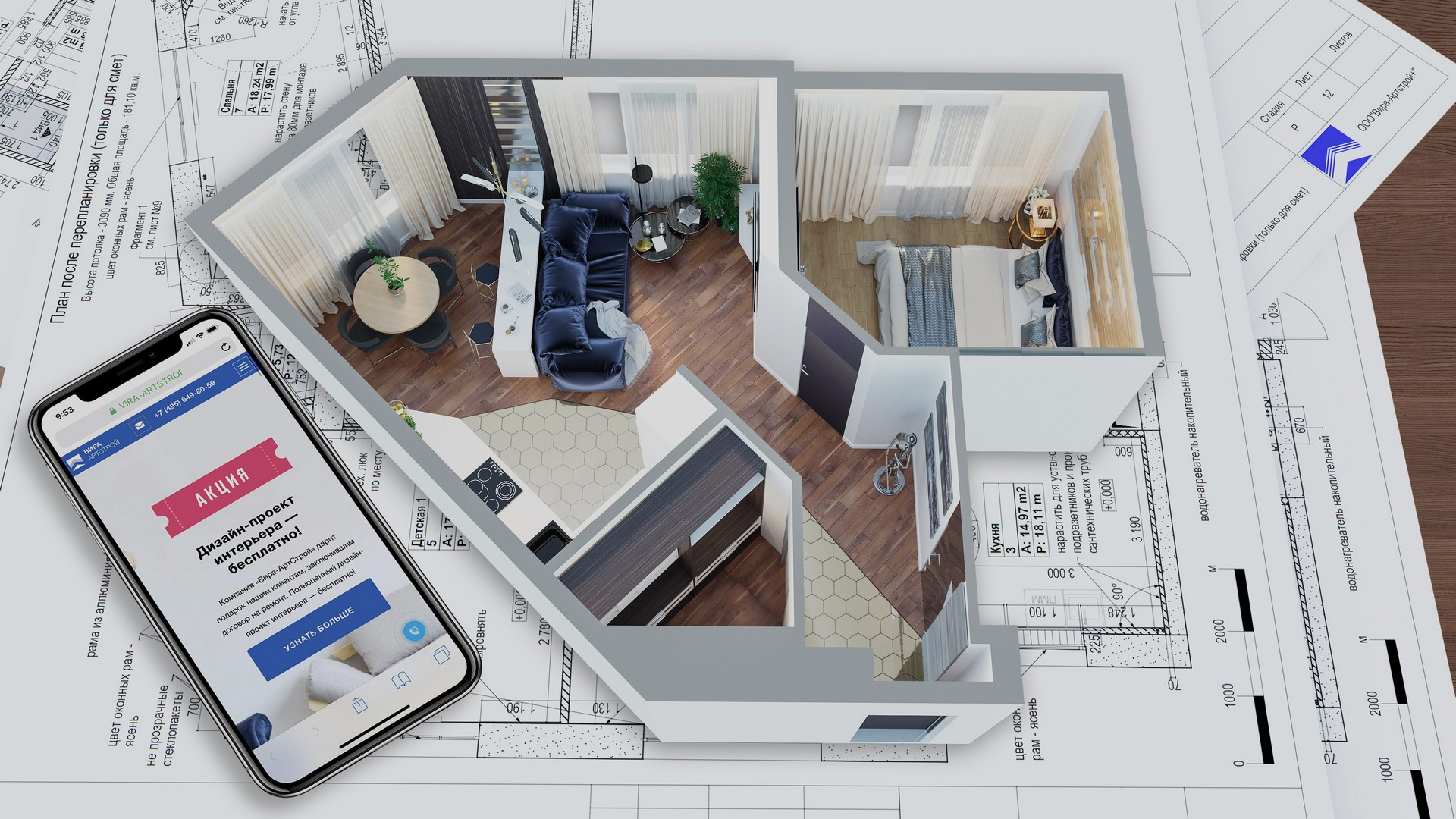 Дизайн-проект от «Вира-АртСтрой»