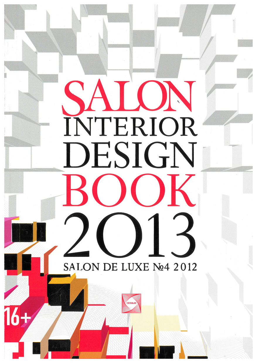 ���� �������� � ������� �SALON Interior Design� �4, ������� 2012
