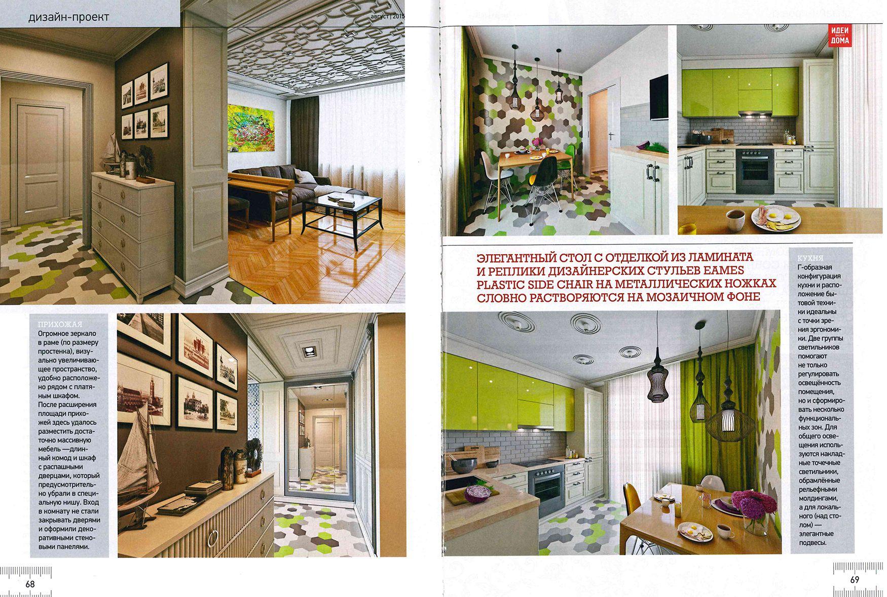Дизайн и стиль вашего дома
