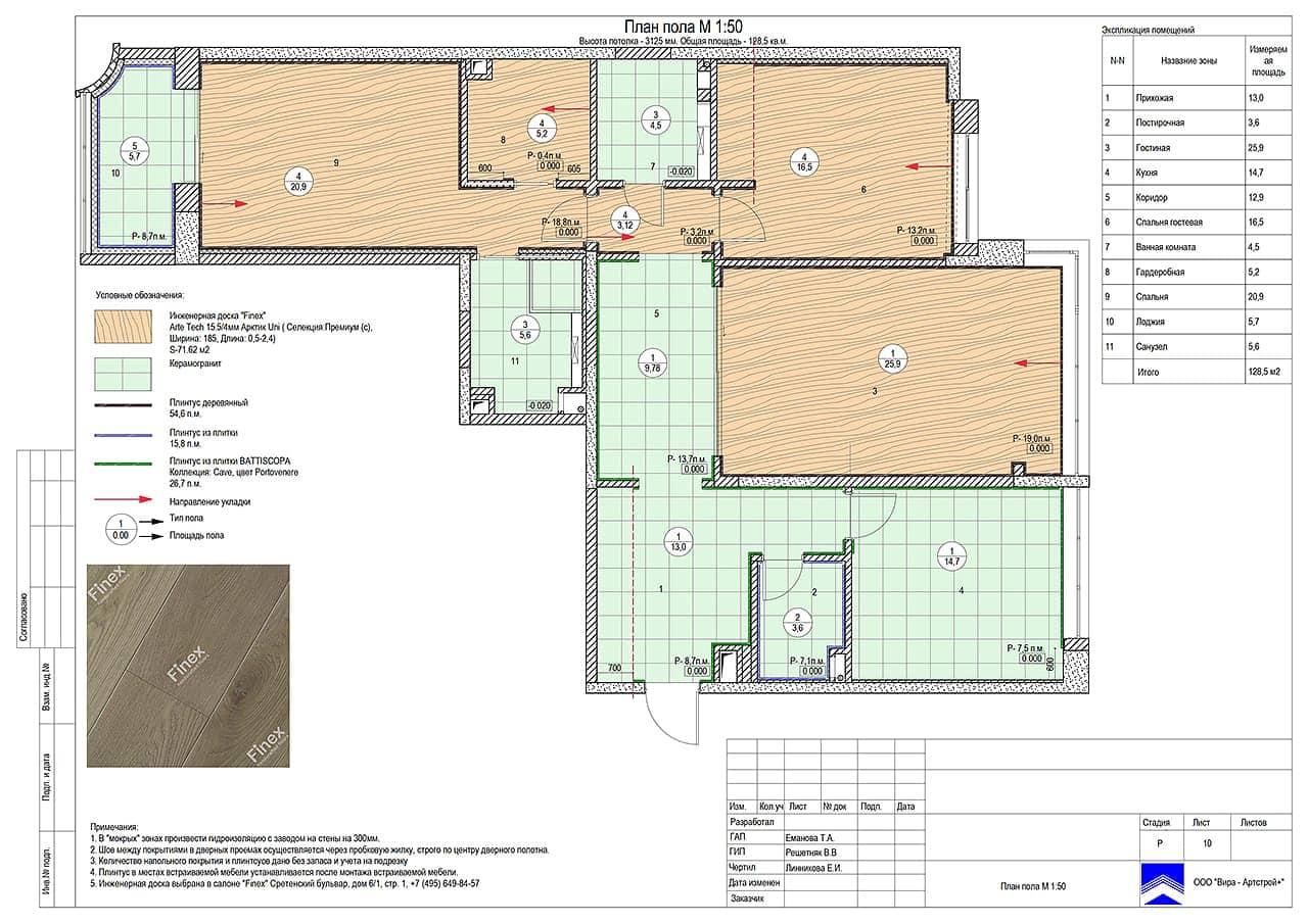 План пола из дизайн-проекта квартиры в стиле современная классика