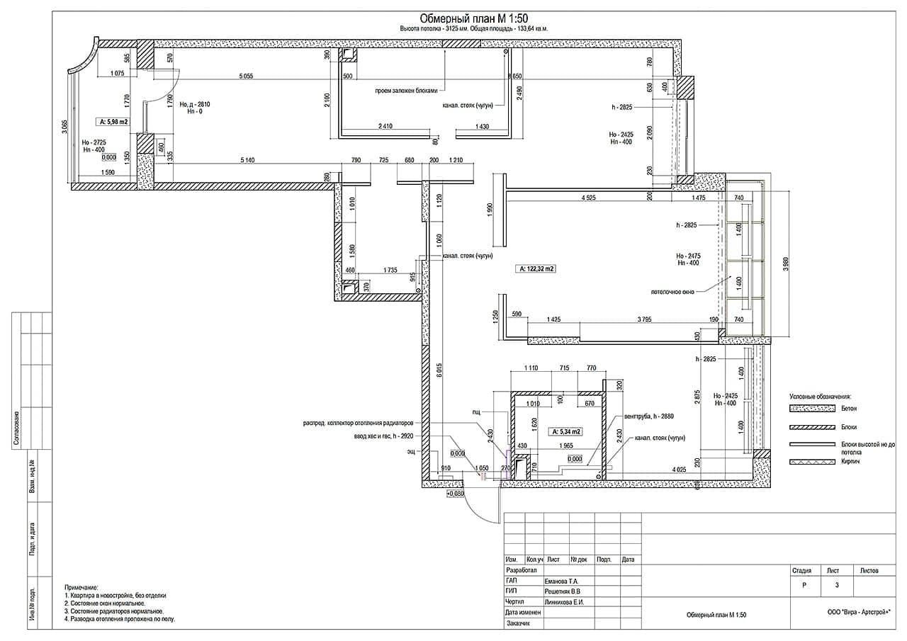 Обмерный план из дизайн-проекта квартиры в Москве