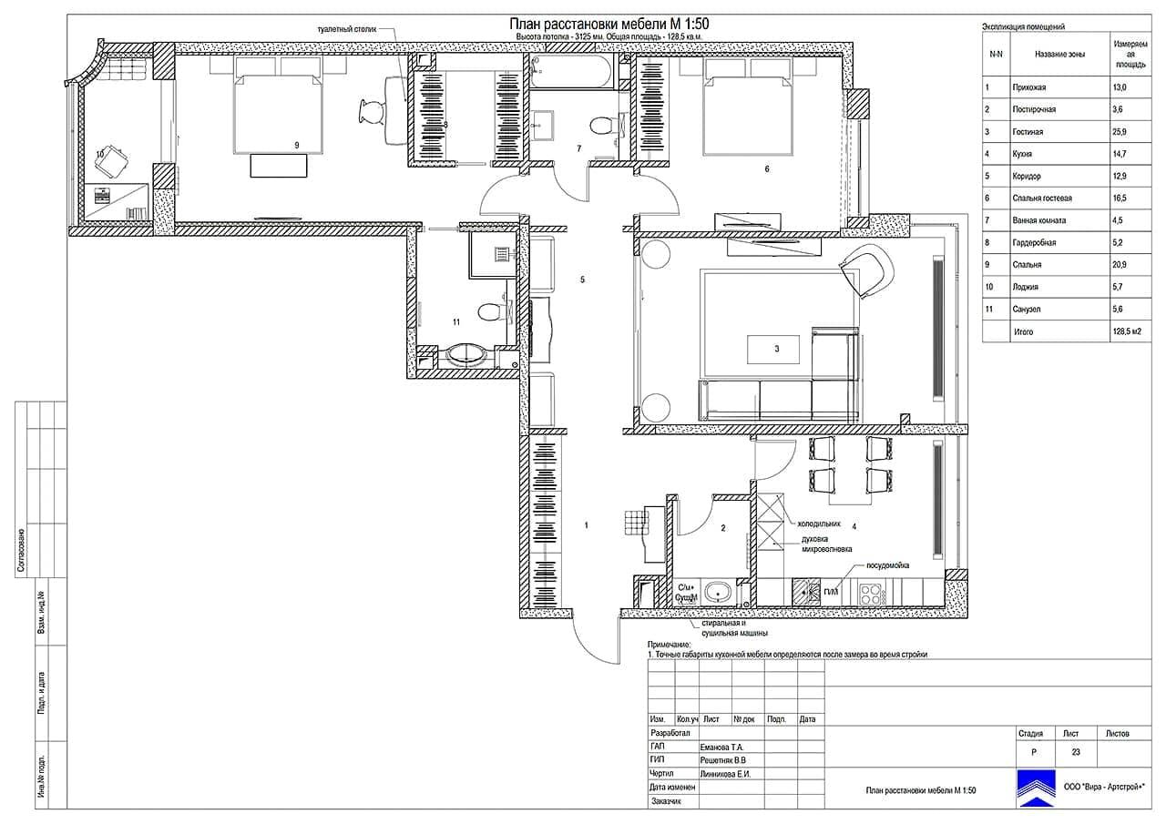 Рабочий чертеж из дизайн-проекта квартиры 134 кв. м в ЖК «Форт Кутузов»