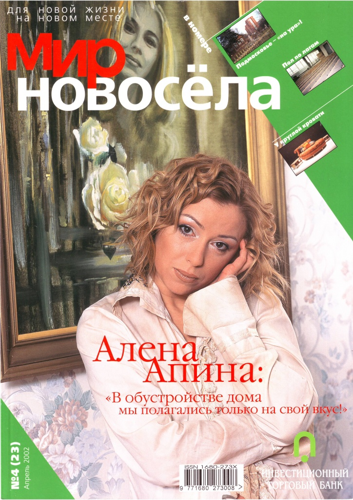 ���� �������� � ������� ���� �������� �4 (23), ������ 2002